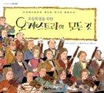 (초등학생을 위한)오케스트라의 모든 것
