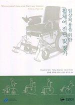 임상적용을 위한 휠체어 진담 및 평가