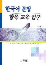 한국어 문법 항목 교육 연구