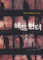 헤드헌터 - 프랑스 추리문학상 대상 수상작
