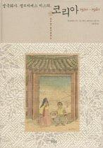 "<font title=""영국화가 엘리자베스 키스의 코리아 1920~1940 "">영국화가 엘리자베스 키스의 코리아 1920~1...</font>"