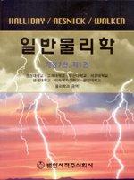 일반물리학 1 (2006)