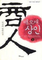 배오개 상인 3 - 1896년 '박승직商店'