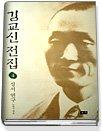 김교신 전집 4 - 성서연구
