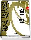 장군의 아들 김두한 4