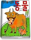 동물 (핸드백그림책2)