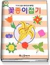 꽃종이접기
