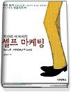 키다리 아저씨의 셀프 마케팅