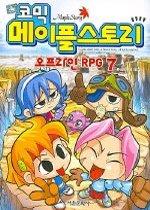코믹 메이플스토리 - 오프라인 RPG 7