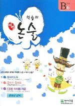 학습지 해법 논술 B6 (CD:1/ 만5세)