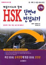 HSK 단번에 만점따기 - 독해편