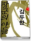 장군의 아들 김두한 5