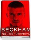 베컴, 나의 축구 나의 인생