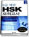 8급 예감 HSK 모의고사 2 (교재+TAPE:1)
