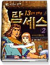 13살의 정복왕 람세스 2