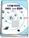 디지털 미디어, 서비스 그리고 콘텐츠