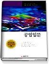 공업입문 (2005) - 수능 직업 탐구 영역