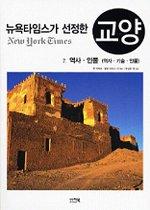 """<font title=""""뉴욕타임스가 선정한 교양 7 - 역사·인물 (역사·기술·인물)"""">뉴욕타임스가 선정한 교양 7 - 역사·인물 ...</font>"""