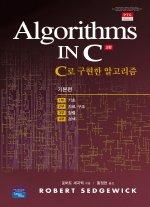 C로 구현한 알고리즘 - 기본편 (3판)