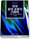 한국 환경운동의 사회학