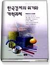 한국경제의 위기와 개혁과제 (풀빛신서158)