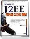 J2EE 응용과 디자인 패턴 (CD)