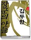 장군의 아들 김두한 6
