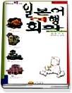 한권으로 땡치는 일본어 여행회화(교재+핸드북)
