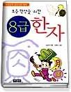 초등학생을 위한 8급 한자 (2003/ 심경석)