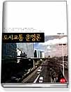 도시교통 운영론