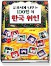 "<font title=""교과서에 나오는 100인의 한국 위인 (학습도우미17)"">교과서에 나오는 100인의 한국 위인 (학습...</font>"