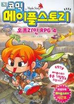 코믹 메이플스토리 - 오프라인 RPG 4