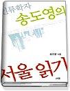 인류학자 송도영의 서울 읽기