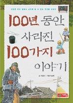 100년 동안 사라진 100가지