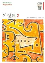 이정표 2  / 한길사/ 3-090003