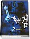 마법의 검 2 - 뫼비우스의 띠