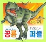 요리조리 신기한 공룡 퍼즐