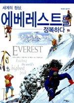 세계의 정상, 에베레스트를 정복하다