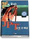 한방에 끝내는 JPT 실전 문제집 (TAPE:2)