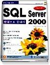 SQL Server 2000 한권으로 끝내기