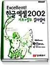 EXCELLENT 한글엑셀 2002 기초 + 실무길라잡이