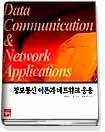 정보통신이론과 네트워크응용