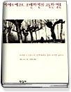 """<font title=""""키에르케고르 코펜하겐의 고독한 영혼 (양장본)"""">키에르케고르 코펜하겐의 고독한 영혼 (양...</font>"""