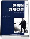 한국형경제건설 3