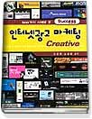 SUCCESS ���ͳݱ��� ������ CREATIVE - 600���� ��ʷ� �� (CD:1)