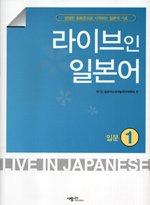 라이브인 일본어 - 입문 1