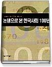 (새로쓴)현대북한의 이해