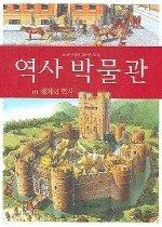 역사 박물관 1 - 세계의 역사