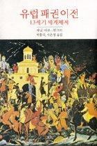 유럽 패권 이전 - 13세기 세계체제