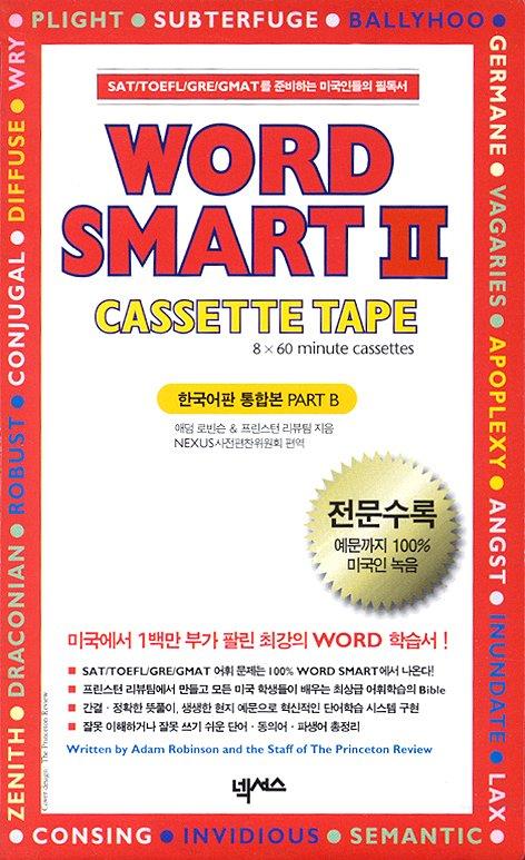 WORD SMART 2 CASSETTE TAPE (TAPE:8)